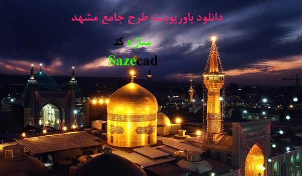 دانلود طرح جامع مشهد