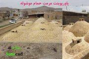پروژه مرمت حمام روستا موشوله