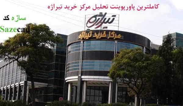 دانلود کاملترین پاورپوینت تحلیل معماری مرکز خرید تیراژه تهران