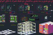 پلان دو بعدی و سه بعدی ساختمان با دتایل _dwg