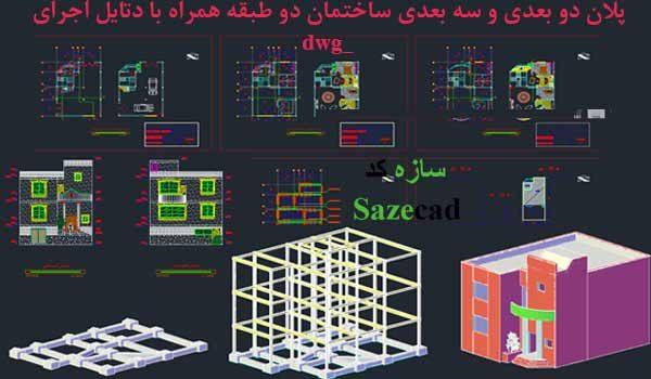 دانلود پلان دو بعدی و سه بعدی ساختمان دو طبقه با دتایل _dwg