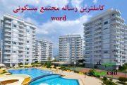 رساله معماری مجتمع مسکونی