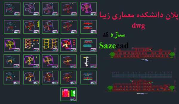 دانلود پلان دانشکده معماری زیبا_ dwg