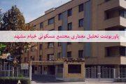تحلیل مجتمع مسکونی خیام مشهد