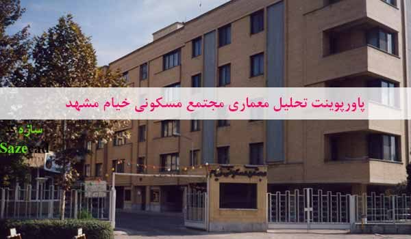 پاورپوینت تحلیل مجتمع مسکونی خیام مشهد_ مطالعات طرح 5 معماری