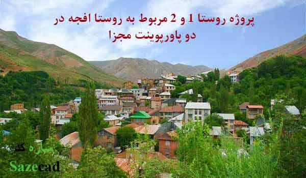 پروژه روستا 1 و 2 _ روستای افجه