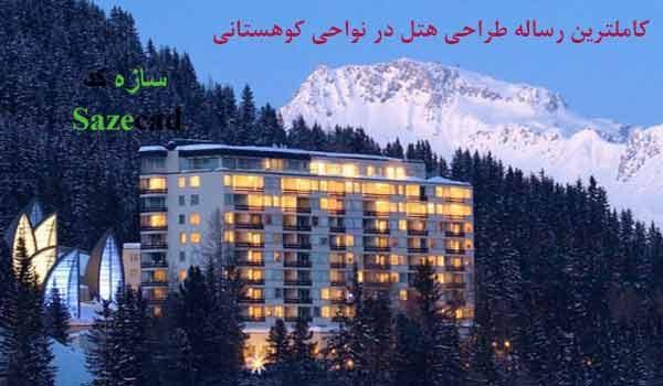 دانلود مطالعات معماری هتل در نواحی کوهستانی