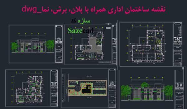 دانلود پلان کامل ساختمان اداری (مقاومت بسیج سمنان)_dwg
