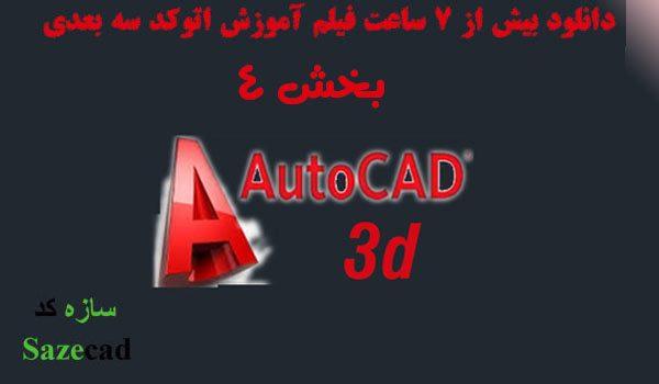 دانلود فیلم آموزش Autocad 3D به زبان فارسی و کیفیت عالی