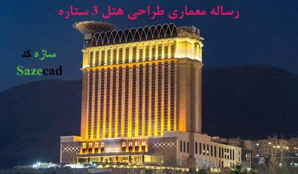 دانلود کاملترین رساله معماری طراحی هتل 3 ستاره