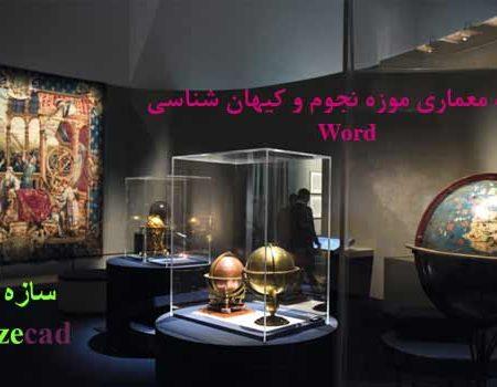 دانلود کاملترین مطالعات طراحی موزه نجوم و کیهان شناسی