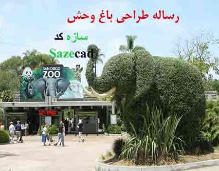 دانلود کاملترین مطالعات طراحی باغ وحش