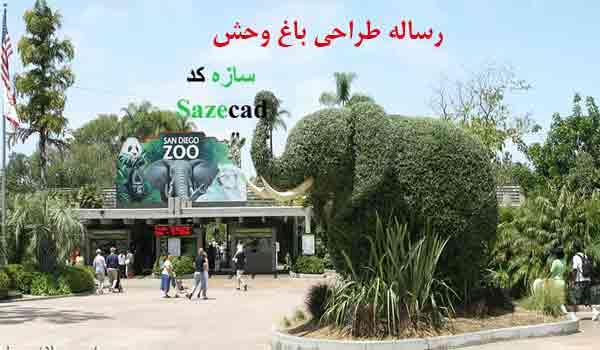 رساله طراحی باغ وحش