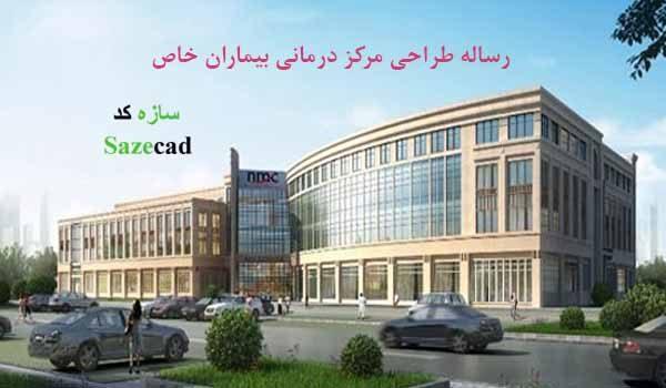 دانلود کاملترین رساله معماری مرکز درمانی بیماران خاص. doc