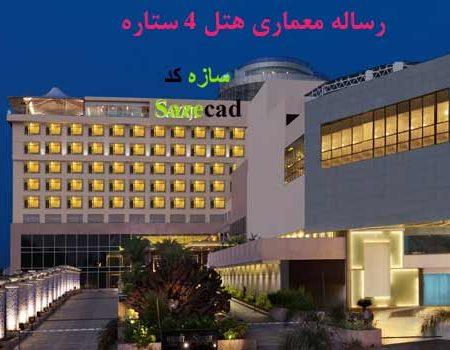 دانلود کاملترین رساله معماری هتل 4 ستاره