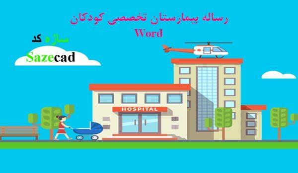 دانلود کاملترین رساله طراحی بیمارستان تخصصی کودکان .doc
