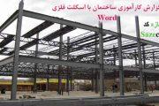 گزارش کارآموزی ساختمان اسکلت فلزی