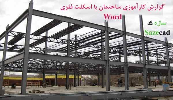 دانلود گزارش کارآموزی ساختمان با اسکلت فلزی به صورت word