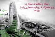 رساله برج متحرک با رویکرد معماری پایدار