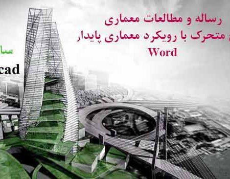 دانلود کاملترین مطالعات طراحی برج متحرک با رویکرد معماری پایدار