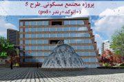 پروژه طرح 5 معماری مجتمع مسکونی (اتوکد+رندر+PSD)
