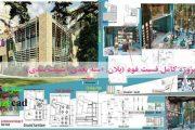 پروژه معماری فست فود (dwg+3d+شیت بندی)