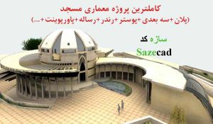 دانلود کاملترین پروژه معماری مسجد همراه با تمام مدارک