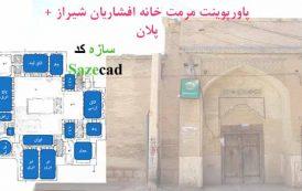 پاورپوینت مرمت خانه افشاریان شیراز + پلان