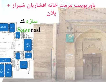 دانلود کاملترین پاورپوینت مرمت خانه افشاریان شیراز + پلان