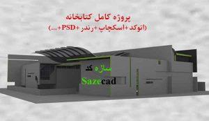 دانلود پروژه معماری کتابخانه (dwg+skp+psd+رندر+...)