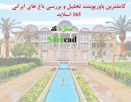دانلود کاملترین پاورپوینت تحلیل باغ های ایرانی