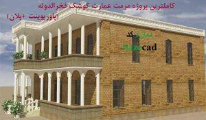 دانلود کاملترین پاورپوینت مرمت خانه فخرالدوله + پلان