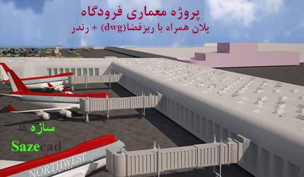 پروژه معماری فرودگاه (اتوکد+رندر)