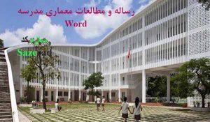 دانلود کاملترین رساله معماری مدرسه