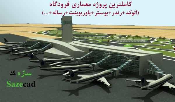 دانلود پروژه معماری فرودگاه همراه با مدارک کامل