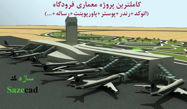 پروژه کامل فرودگاه (اتوکد+رندر+پوستر+رساله+پاورپوینت)