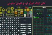 فایل اتوکد انواع گره و نقوش اسلامی
