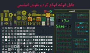 انواع آبجکت تزئینات معماری اسلامی همراه با انواع گره .dwg