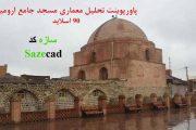 پاورپوینت تحلیل مسجد جامع ارومیه