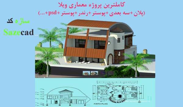 پروژه کامل معماری ویلایی (پلان+رندر+سه بعدی+پوستر+PSD+...)