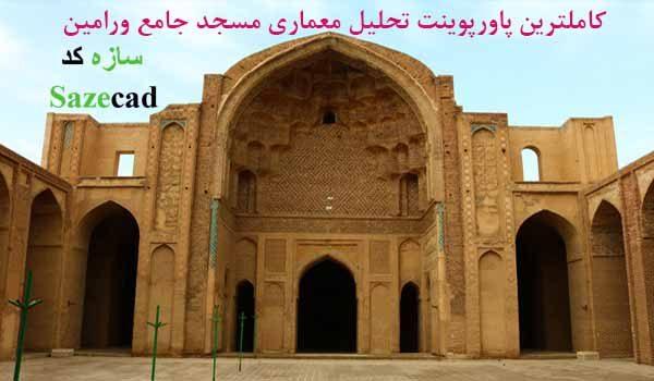 دانلود پاورپوینت معماری مسجد جامع ورامین