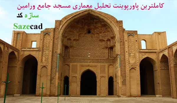 پاورپوینت تحلیل مسجد جامع ورامین