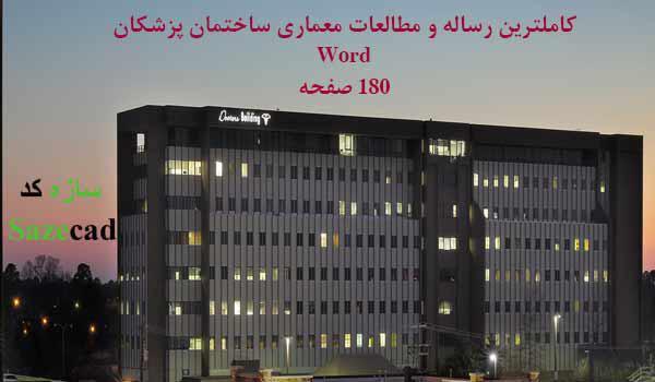 کاملترین رساله ساختمان پزشکان