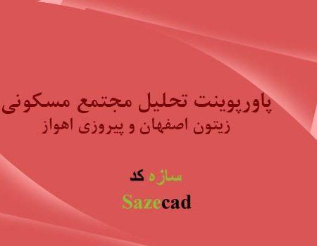 دانلود کاملترین پاورپوینت تحلیل مجتمع مسکونی زیتون اصفهان و پیروزی اهواز