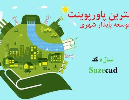 دانلود کاملترین پاورپوینت توسعه پایدار شهری