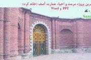 پروژه مرمت عمارت آصف _ خانه کرد