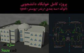 پروژه کامل خوابگاه دانشجویی (کد+ 3d+رندر+ شیت +psd)