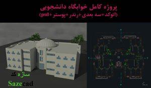 پلان معماری خوابگاه + سه بعدی+رندر+پوستر+psd