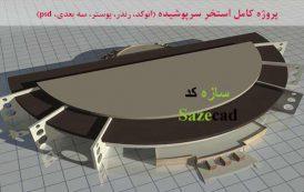 پروژه معماری استخر (اتوکد+3D+Psd+پوستر+رندر)