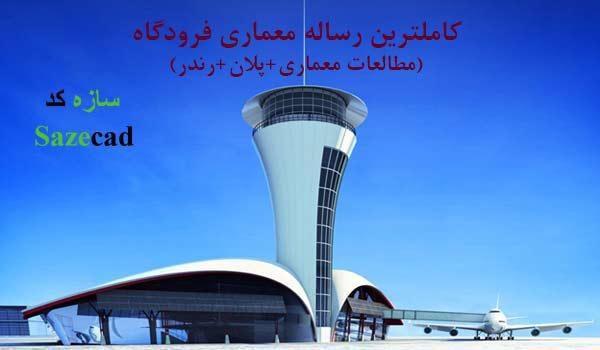 دانلود پایان نامه معماری فرودگاه (مطالعات معماری WORD+پلان+رندر)